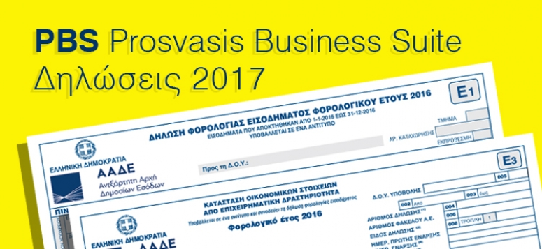 PBS Prosvasis Business Suite